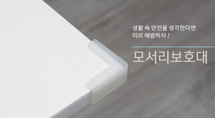 실리콘 모서리 보호대 - 리코디자인가구, 5,900원, 위생/안전용품, 안전용품