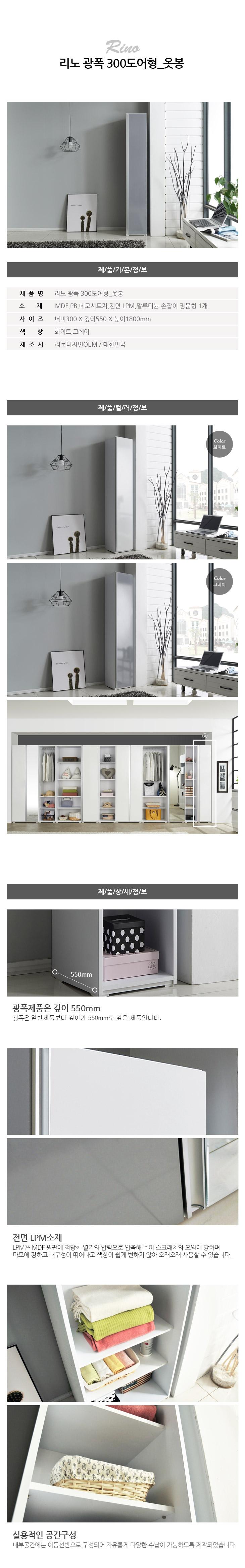 리노 광폭 300도어형_옷봉 - 리코디자인가구, 138,000원, 붙박이장/장롱, 옷장/싱글장